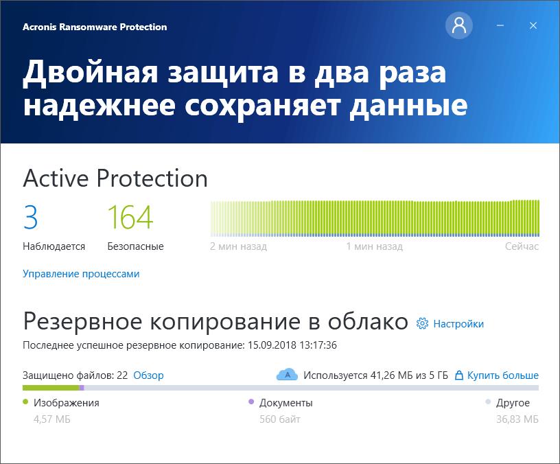 Скачать Acronis Ransomware Protection