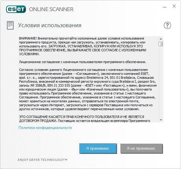 Скачать ESET Online Scanner