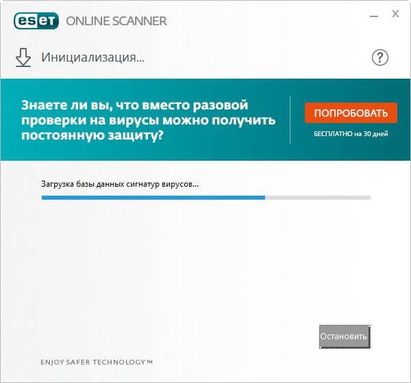ESET Online Scanner скачать бесплатно на русском с официального сайта