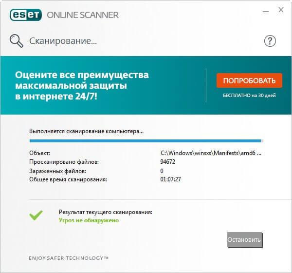 Бесплатная проверка на вирусы компьютера