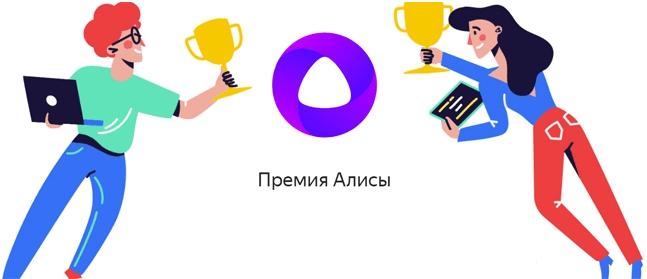 Яндекс анонсировал солидную «Премию Алисы»