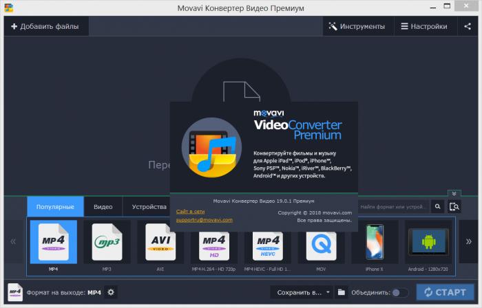 Скачать Movavi Video Converter