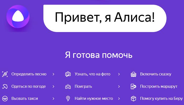 Скачать Алису Яндекс на ПК