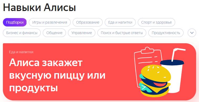 Скачать Яндекс Алиса на ПК