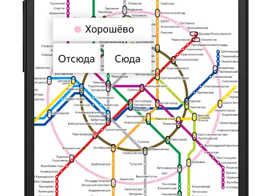 Скачать карту метро Яндекс