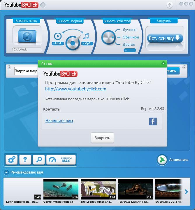 Скачать YouTube By Click Premium