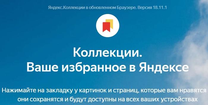 Коллекции от Яндекса в стабильной сборке