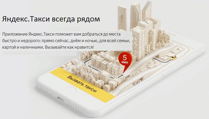 Скачать приложение Яндекс Такси