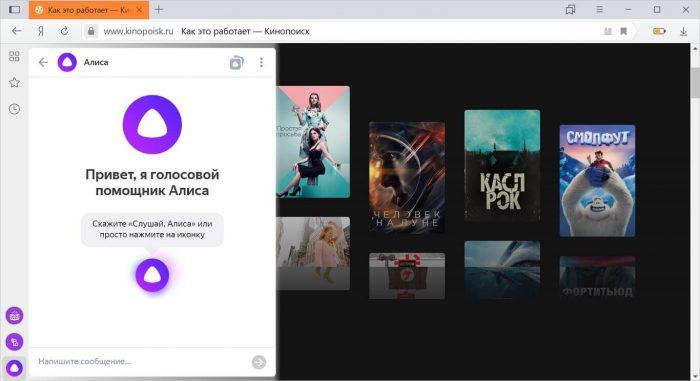 Боковая панель в бета версии Яндекса