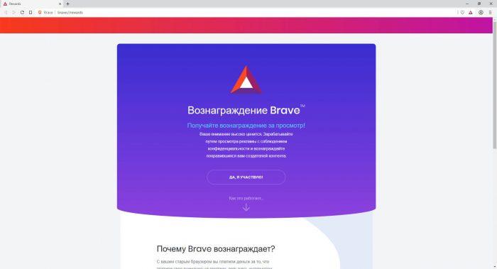 Скачать Brave браузер на Андроид