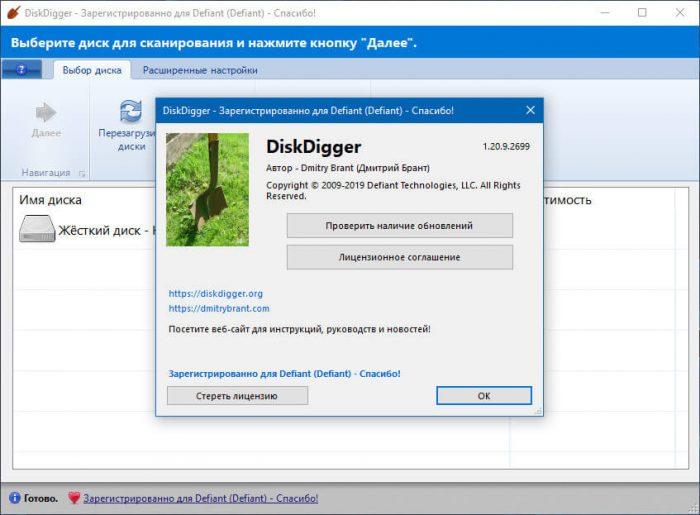 Скачать DiskDigger бесплатно на русском