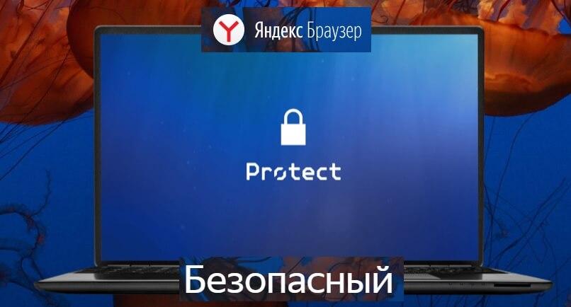 Скачать Яндекс браузер на ПК бесплатно