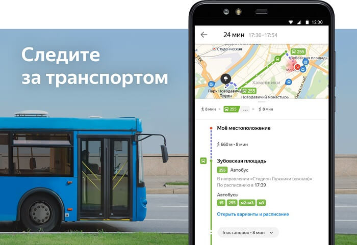 Маршрут на автобусе