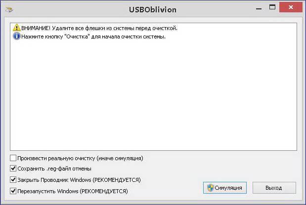 Скачать USB Oblivion