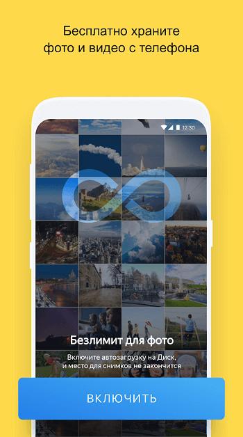 Скачать Яндекс Диск на Андроид