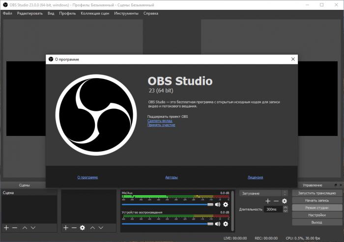 Скачать OBS Studio