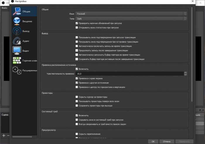 Скачать OBS Studio 64 bit на русском для Windows 10