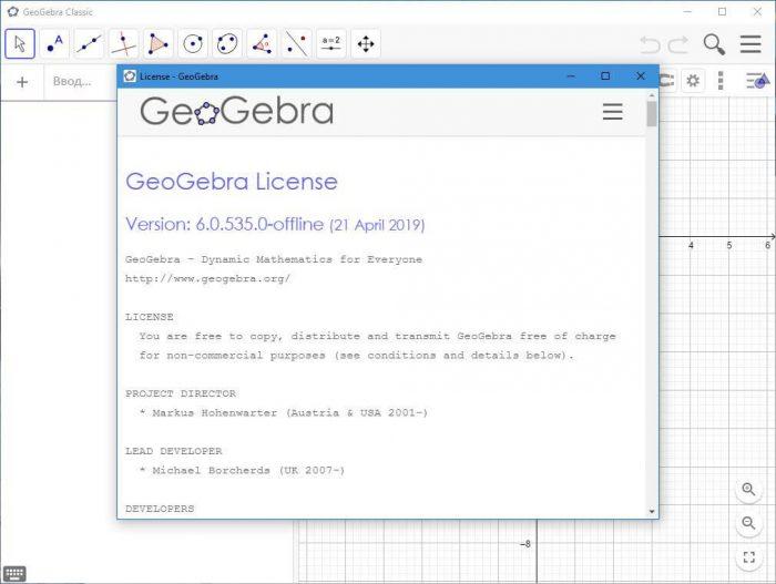 Скачать GeoGebra