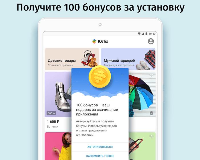 Скачать Юла бесплатно на компьютер
