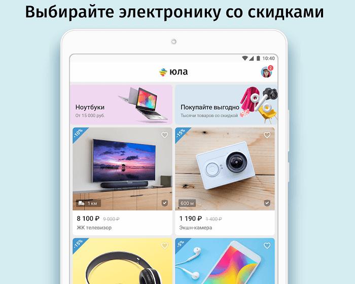 Скачать приложение Юла бесплатно на телефон