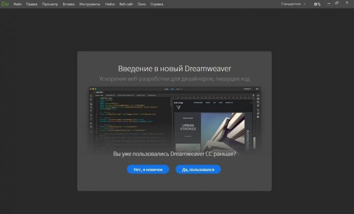 Скачать Adobe Dreamweaver