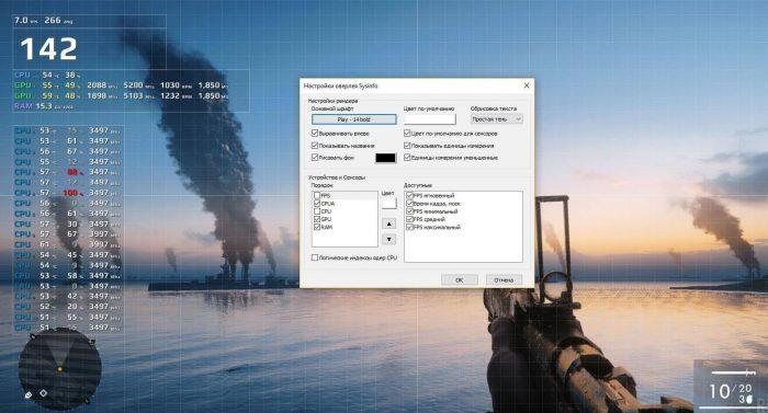 Скачать FPS Monitor