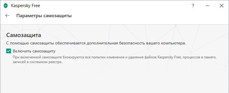 Как удалить регистрацию Kaspersky Free