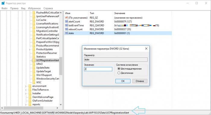 Как удалить напоминание о регистрации Kaspersky Free