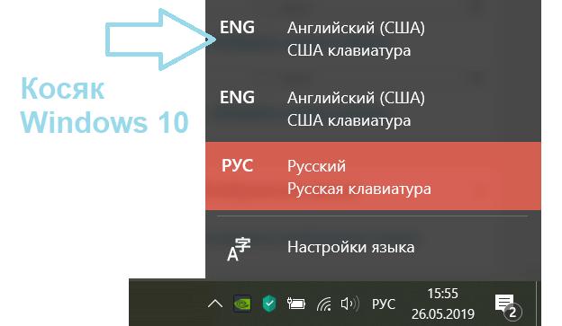 Как удалить лишнюю раскладку клавиатуры Windows 10