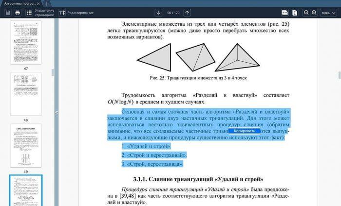 Скачать Movavi PDF редактор