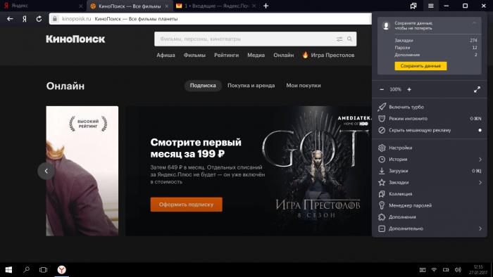 Новшества в версии 19.4.2 Яндекс браузера