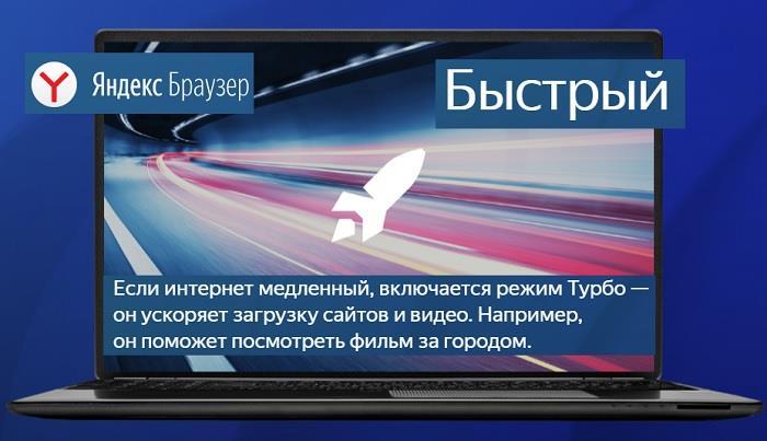 скачать Яндекс браузер с официального сайта бесплатно на русском языке