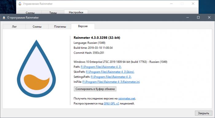 Скачать Rainmeter для Windows 10 на русском