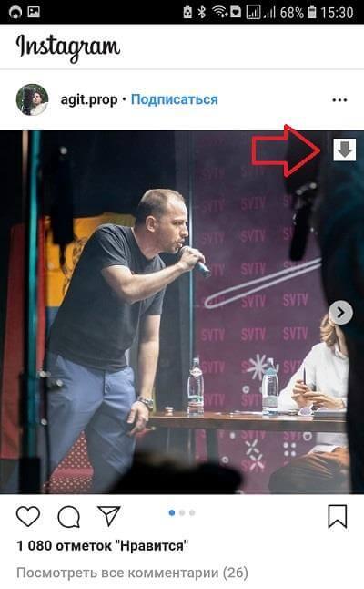 Как скачать фото из Инстаграмма на телефон