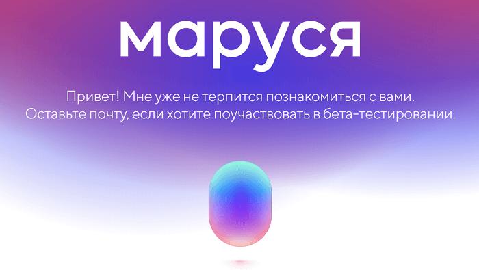 Новый голосовой помощник Маруся
