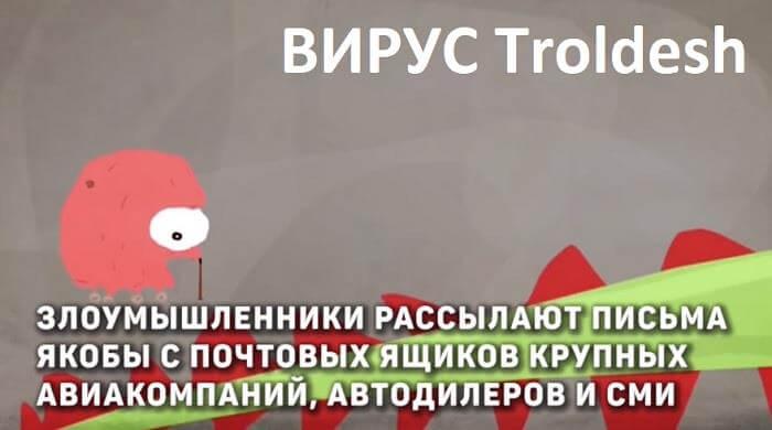 Вирус вымогатель Troldesh в России
