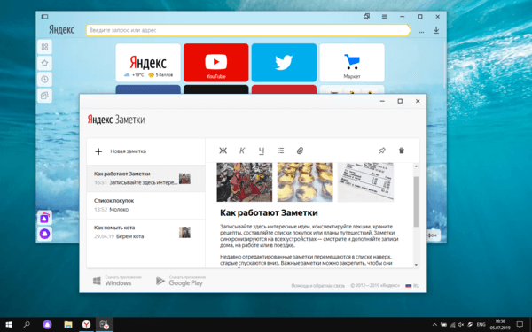 Инструмент «Заметки» в Яндекс браузере