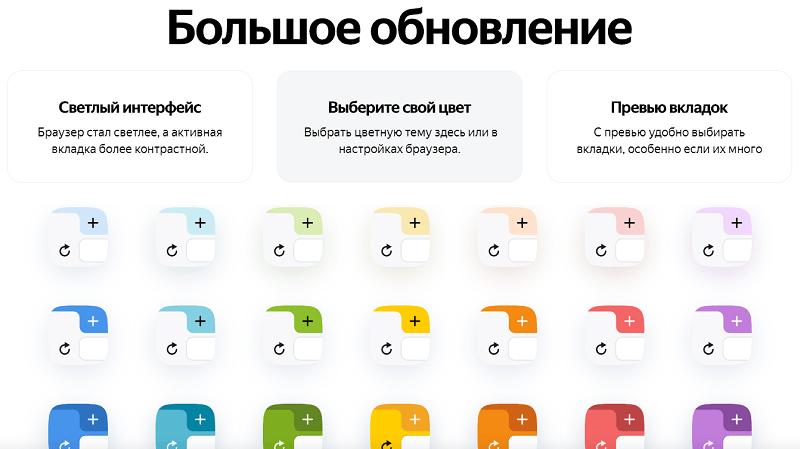 Большое обновление в Яндекс браузере