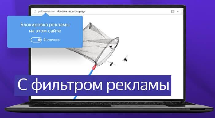 Яндекс Браузер — лучший и вот почему