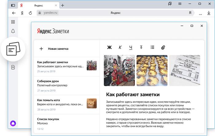 Обновленные заметки в Яндекс.Браузере
