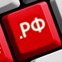 Число доменов в зоне РФ сокращается