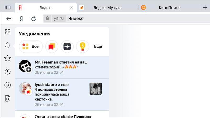 Поиск и управление музыкой в Яндексе