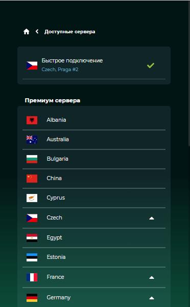 Выбор прокси-сервера