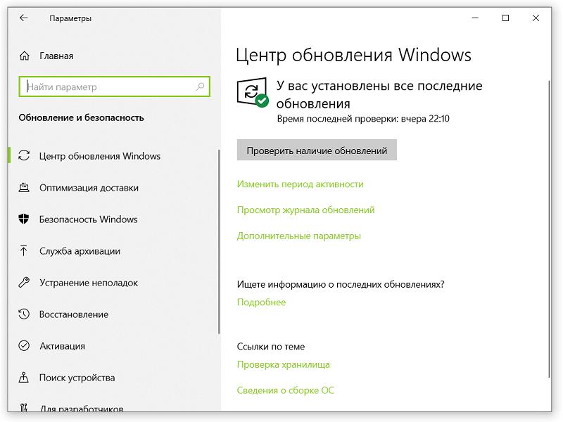 Свежее ноябрьское обновление Windows 10