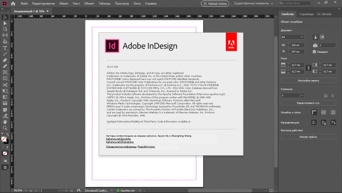 Скачать Adobe InDesign