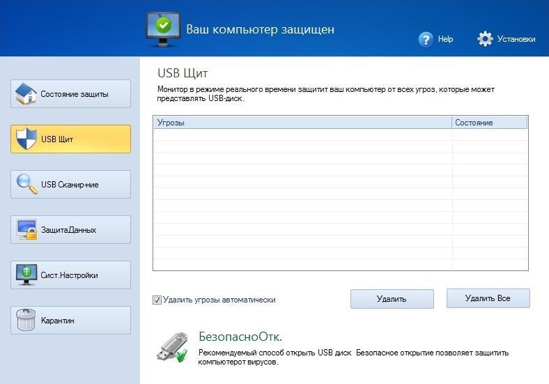 Скачать USB Disk Security бесплатно