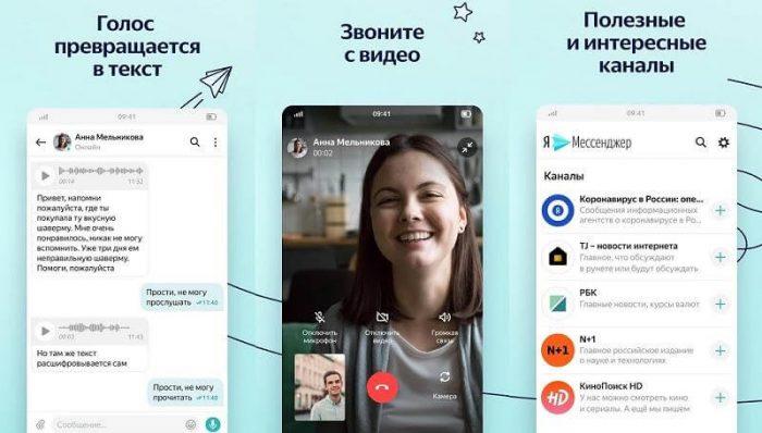 Скачать Яндекс мессенджер