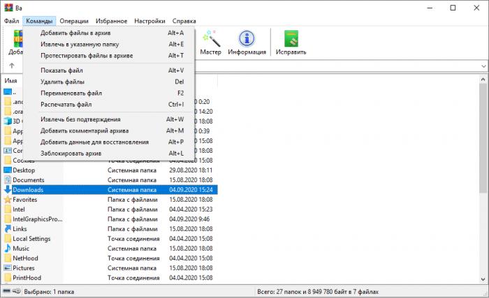 Скачать WinRAR для Windows 10