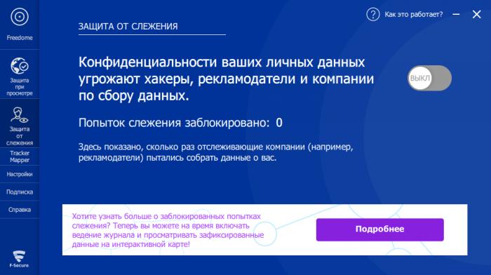 Скачать F-Secure FREEDOM VPN бесплатно