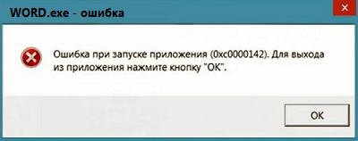 Ошибка 0xc0000142 при запуске Word, Excel